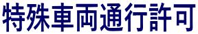 特殊車両通行許可申請、保安基準緩和、連結検討、牽引指定等の申請は広島の行政書士法人アッパーリンクへ